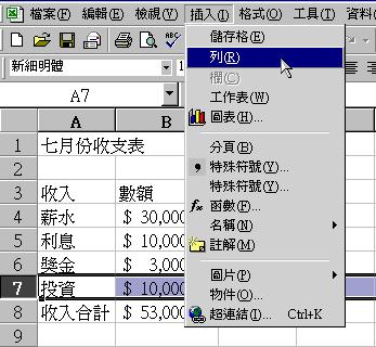 excel图表excel图表教程图解